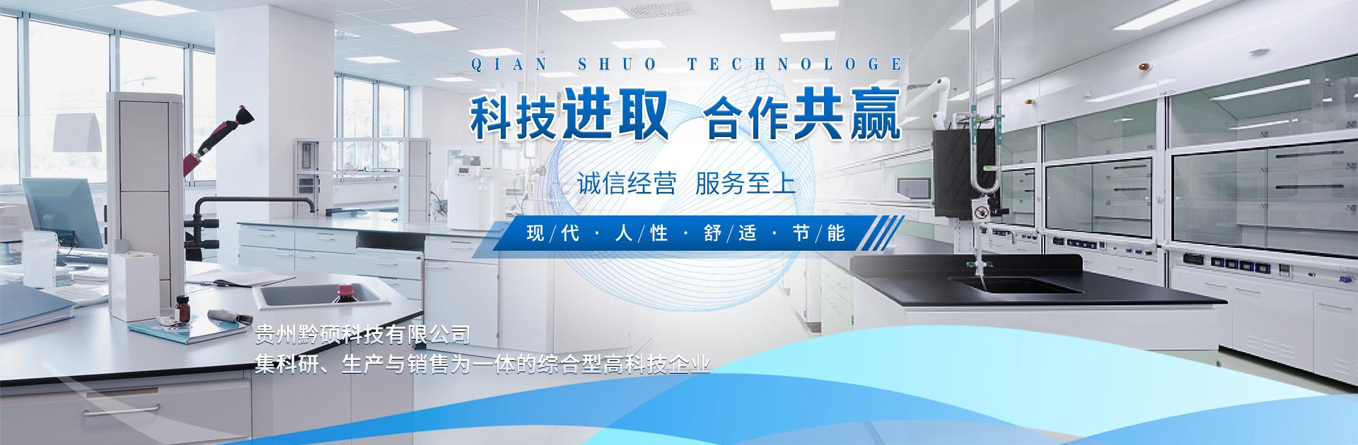 贵州实验仪器