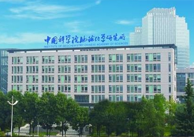 中国科学院地球化学研究所