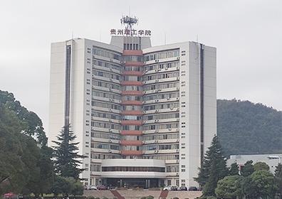 贵州理工学院